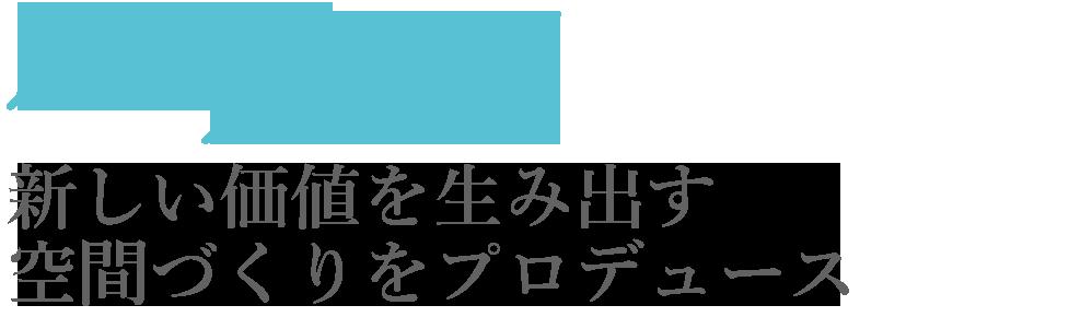 新しい価値を生み出す空間づくりをプロデュース