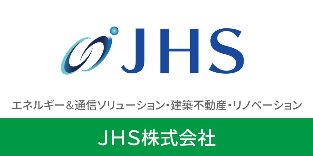 JHS株式会社