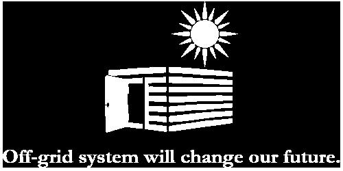 オフグリッドシステムが私たちの未来を変える。