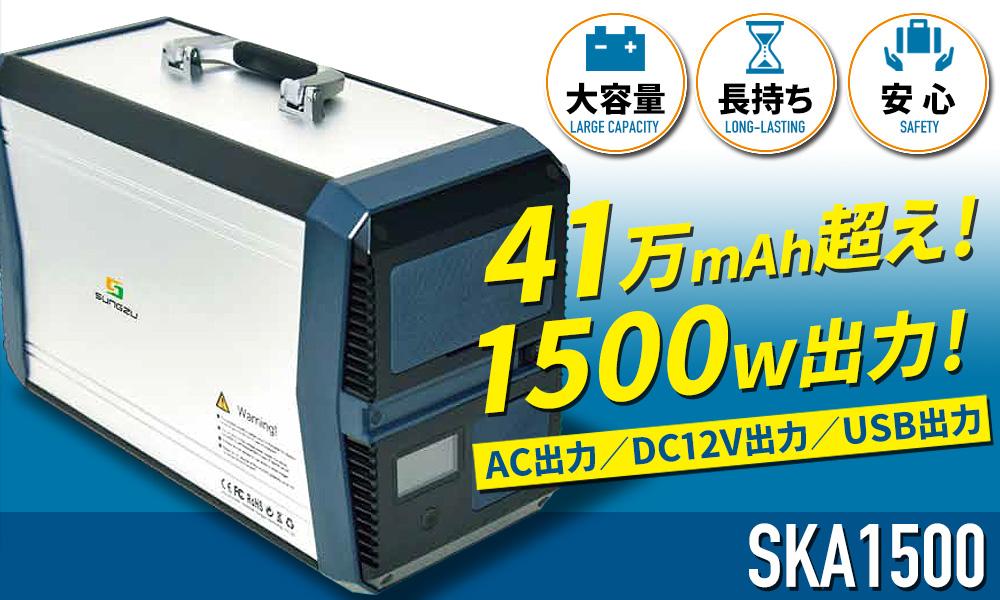 ポータブルバッテリーSKA1500